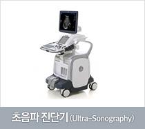 초음파 진단기(Ultra Sonography)