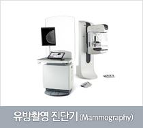 유방촬영 진단기(Mammography)