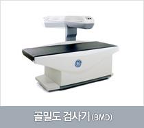 골밀도 검사기(BMD)