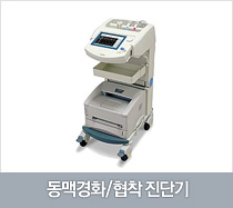 동맥경화/협착진단기