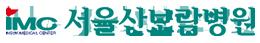 서울산보람병원