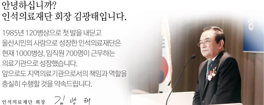 인석의료재단 회장 김광태